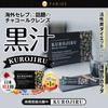 黒汁(KUROJIRU)悪い口コミで効果なしで副作用!?全然痩せないという評価?くろじるブラッククレンズのダイエットは飲み方で変わる?