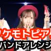 【新着動画】タケモトピアノをバンドアレンジして踊ってみタケモト〜♪