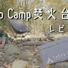 Tokyo Camp焚火台 レビュー