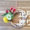 【10分・100円で簡単ハンドメイド】お正月飾りの作り方