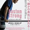 「ボストン ストロング~ダメな僕だから英雄になれた~」(2017)