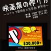 【1/16 (土)】映画祭の作り方〜スタッフ説明会と新年会〜