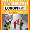 大好評1000円体験会!!