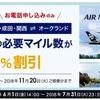 【ANAマイル】ニュージーランド航空に乗って羽田・成田・関空からオークランドまでの特典航空券が30%割引!!ニュージーランド航空~