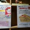 図書コーナー新春祭り @池田市