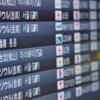 関空発ピーチMM023便で台湾へ行き、MM028便に乗って帰国するいつものプラン