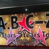8/8 8/9 A.B.C-Z 横アリ公演 雑感