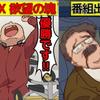 (漫画)担当者死亡。東京MXランボルギーニ問題の深すぎる闇(マンガで分かる)