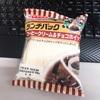 ヤマザキ『ランチパック コーヒークリーム&チョコホイップ』(ランチパック8種目)(パン18個目)