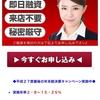シティーパートナーは東京都港区新橋3-7-9-川辺ビル4Fの闇金です。