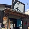 『広島うどん じん』で、やまとうどん と カレーうどん