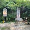 新四国曼荼羅 9番 玉泉寺