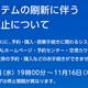 JALがアマデウス「Altea」にシステム移行、2017年11月16日にサービス刷新。