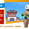 ぬいぐるみ人形劇「笠地蔵」第2弾「浦島太郎」撮影開始!うさ次郎48劇場
