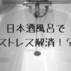 ストレス解消には日本酒風呂がオススメ