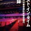 ライヴat東京厚生年金会館の記録