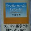 生井英考「ジャングル・クルーズにうってつけの日」(ちくま学芸文庫)-1
