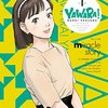 世界へ羽ばたけ柔道女子「YAWARA! a fashionable judo girl!」