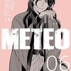電子マンガのご案内/『楚漢列伝 METEO』6巻