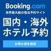 格安料金を約束する!世界最大の宿泊予約サイトBooking.com