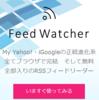 My Yahoo! の移行先を考えてたら新しいフィードサービスの中からリプライがあった
