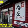 麺や福座〜2021年2月7杯目〜