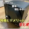 小型でケムリも少ない小型静音焙煎機【sandbox smart コーヒーロースター】のおすすめポイントとデメリットをレビュー!購入前に知っておきたい特徴まとめ