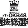 「第7回 OKB48 選抜総選挙」文房具朝食会@名古屋の集計結果について