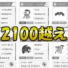 【シングル】2100越え3メガ-サイクル偽装捌きの吠えるスタン -構築紹介-
