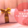 安心安全!愛媛が世界に誇る今治タオルのベビー用品店7選