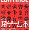 2001年発売のゲーム雑誌だけの 大人気売れ筋ランキング30
