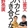 【子どもを苦しめてない?】この本を読んでムカついた親はマズイ。「バカとつき合うな」著 西野亮廣・堀江貴文