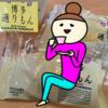 博多通りもんがギネスに輝く!JASの機内菓子の時代から食べてるぞ。せっかく福岡にいるのでギネス記念で通りもん食うどー