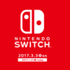 Nintendo Switch 2017年3月3日発売 予約して購入する?