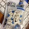 ダイソー プチブロック(PETIT BLOCK) 海のなかま3 ホッキョクグマ