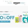 【パンパースが30%OFF!】Amazonファミリーの限定セールは5/23(火)の23:59まで!