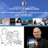 ジョブズ&アップル研究会 第1期③ ジョブズの構想に大きな影響を与えたアラン・ケイのDynabook Concept 開催