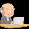 87歳のおじいちゃんが書くブログ