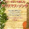 クリスマス・ソング 2014