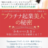 女性限定【かわいいままで1000万円】