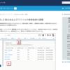 SFDC:取引先とファイルの検索条件指定