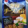 三幸製菓 「濃厚チーズ気分」、レビュー!!