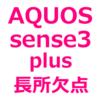 【楽天モバイル AQUOS sense3 plus 評判/口コミ/メリット/デメリット】バッテリー持ちが良い、カメラ性能が悪い、TVが見れない、など。サウンドとの違いは?