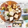 画像 画像処理 チーズ盛り合わせ 俯瞰写真 しずてつストア 5月27日号