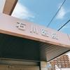 迫田病院、新城眼科医院、ちさか小児科、石川外科胃腸科医院など