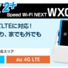 Wifiルーターを購入
