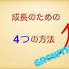 【成長の過程】4つの方法