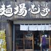 蔵出し味噌 麺場 壱歩  九州麦味噌らーめん 北海道味噌漬け炙りチャーシュー麺