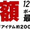 楽天市場 12月スーパーセール エントリー・クーポンまとめ