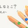 幼稚園ってどんなとこ?~面接&抽選会編VOL.4~